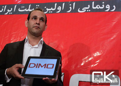 http://download2-clickkon.persiangig.com/image/dimo-tablet.jpg